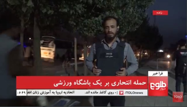 Two Afghan journalists killed, five injured in back-to-back suicide bombings